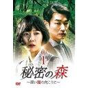 【送料無料】秘密の森〜深い闇の向こうに〜 DVD-BOX1 【DVD】