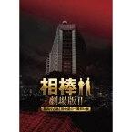 相棒-劇場版II-警視庁占拠!特命係の一番長い夜 豪華版DVD BOX 【DVD】