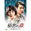 【送料無料】秘密の森〜深い闇の向こうに〜 DVD-BOX2 【DVD】