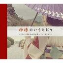 いしわたり淳治&砂原良徳+やくしまるえつこ/神様のいうとおり 【CD】
