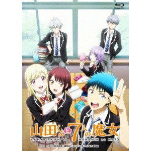 【送料無料】山田くんと7人の魔女 下巻BOX (初回限定) 【Blu-ray】
