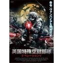 英国特殊空挺部隊 オペレーションV 【DVD】