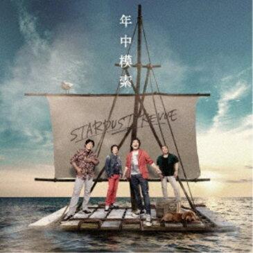 スターダスト☆レビュー/年中模索 (初回限定) 【CD+DVD】