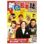 新すぃ日本語 DVD辞典 【DVD】
