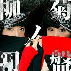 YANAKIKU/柳菊ノ円盤 【CD】