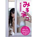 渡辺美優紀/みるネコ 【DVD】