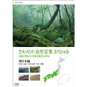 NHK DVD さわやか自然百景スペシャル 未来に残したい日本の風景大全集 西日本<中部編 中国・四国編 九州・沖縄編> 【DVD】