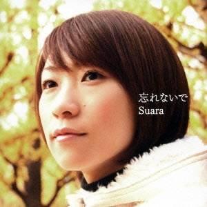 Suara/忘れないで 【CD】