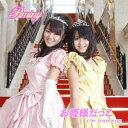 Piminy/お姫様だっこ 【CD】