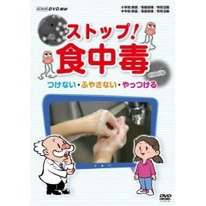 ストップ!食中毒 つけない・ふやさない・やっつける 【DVD】
