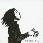浜田亜紀子/キラリ 【CD】