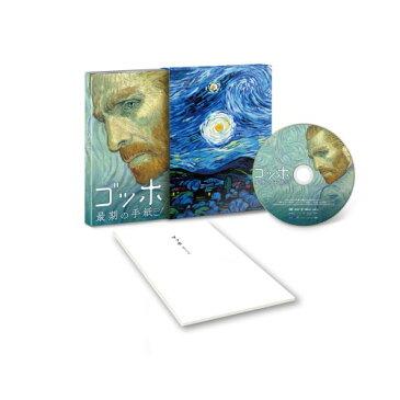ゴッホ 最期の手紙 【DVD】