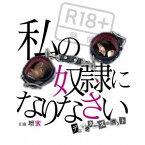 私の奴隷になりなさい ディレクターズ・カット 【Blu-ray】