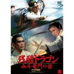 残酷ドラゴン 血斗竜門の宿 デジタル修復版 【DVD】