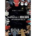 Peeping Life×怪獣酒場 かいじゅうたちがいるところ 【DVD】