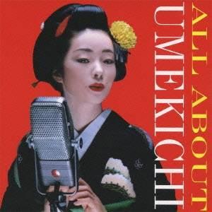 うめ吉/オール アバウト ウメキチ ALL ABOUT UMEKICHI 【CD】