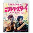 ニワトリ★スター《通常版》 【Blu-ray】