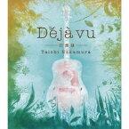 中村タイチ/Deja vu -回想録- 【CD】