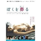 ぼくを葬る(おくる) 【DVD】