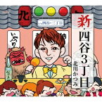 北川かつみ/新・四谷3丁目/四谷・3丁目 【CD】