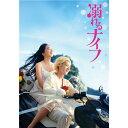 【送料無料】溺れるナイフ コレクターズ・エディション 【Blu-ray】