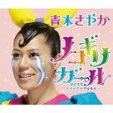 青木さやか/ノコギリガール〜ひとりでトイレにいけるもん〜 【CD+DVD】