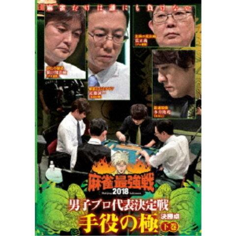 近代麻雀Presents 麻雀最強戦2018 男子プロ代表決定戦 手役の極 下巻 【DVD】