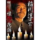 稲川淳二の怪念夜話 【DVD】