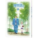俺物語!! Vol.2 【Blu-ray】
