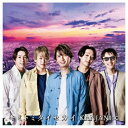 関ジャニ∞/キミトミタイセカイ《通常盤》 【CD】