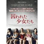 囚われた少女たち 【DVD】