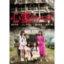 心霊ツアーズ 【DVD】