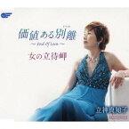立神真知子/価値ある別離〜End Of Love〜/女の立待岬 【CD】