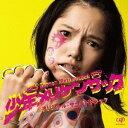 向井秀徳/少年メリケンサック オリジナル・サウンドトラック 【CD】