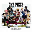 (アニメーション)/ONE PIECE MEMORIAL BEST 【CD】