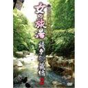 女の旅湯 特別秘蔵編2 【DVD】