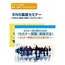 【初心者編】SNSからセミナー集客・営業・対談につなげ、セミナー営業実践講座DVDセット 【DVD】