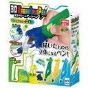 3Dドリームアーツペン クールセット3色 おもちゃ こども 子供 女の子 ままごと ごっこ 作る