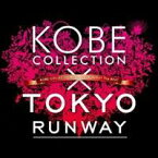 (V.A.)/KOBE COLLECTION×TOKYO RUNWAY The BEST 【CD】