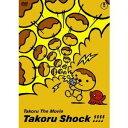 たこる・ザ・ムービー たこるショック!!!! 【DVD】