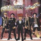 T-Pistonz+KMC/地球を回せっ! 【CD+DVD】