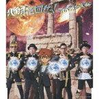 T-Pistonz+KMC/地球を回せっ! 【CD】