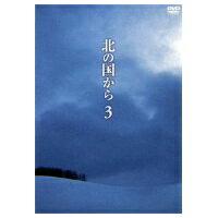 北の国からVol.3 DVD
