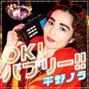 平野ノラ/OK!バブリー!! feat.バブリー美奈子 【CD】