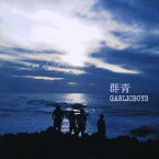 GARLIC BOYS/群青 【CD】