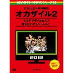 めちゃ×2イケてるッ! 赤DVD第2巻 オカザイル2 【DVD】