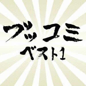 BRAIN COMMIX/ブッコミベスト1 【CD】