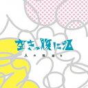 空きっ腹に酒/人の気持ち 【CD】