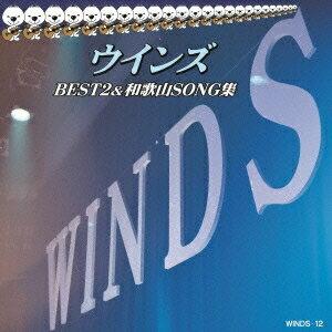 ウインズ/ウインズ BEST2&和歌山SONG集 【CD】