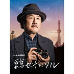 東京センチメンタル Blu-ray BOX 【Blu-ray】